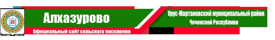 Алхазурово | Администрация Урус-Мартановского района ЧР